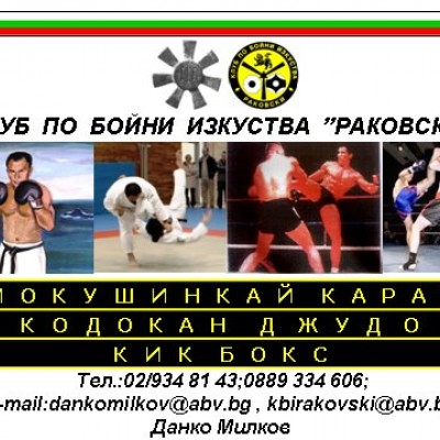"""Клуб по бойни изкуства """"Раковски"""""""