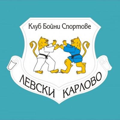 """Клуб по бойни спортове """"Левски Карлово"""""""